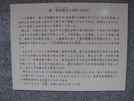 秋山真之1IMG_1802 (6)
