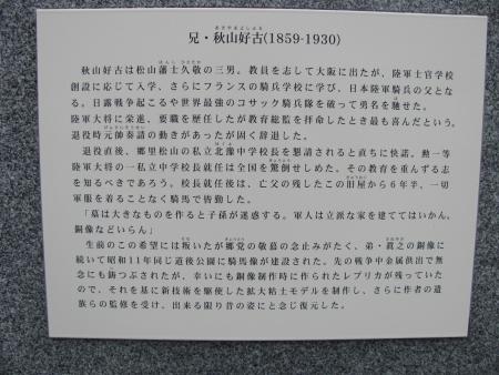 秋山好古2IMG_1830 (5)