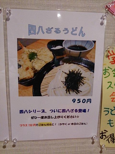 店内メニュー4