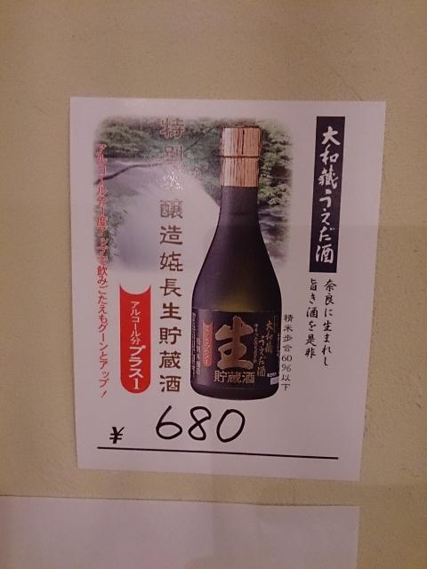 酒メニュー
