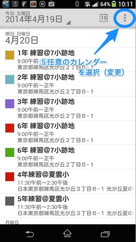 3_andoroid_e.jpg