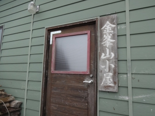 金峰山 (4)
