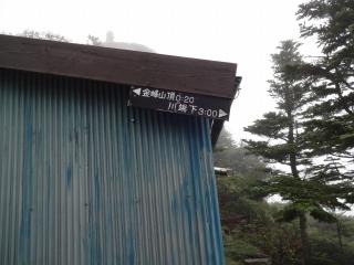 金峰 (9)