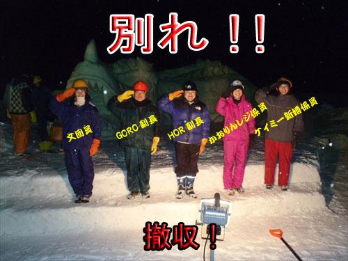 スキー場雪像2014年2月8日 (32)_R