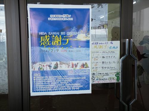 2014年スキー場感謝デー【頂き物】 (16)_R