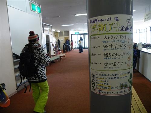 2014年スキー場感謝デー【頂き物】 (14)_R