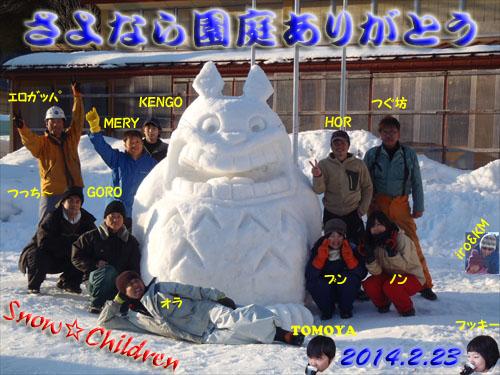 保育園雪像2014年2月23日 (集合)_R