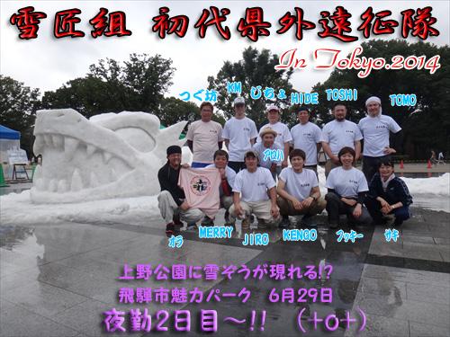 雪匠inTOKYO_2014『6月28日』 (198)_R