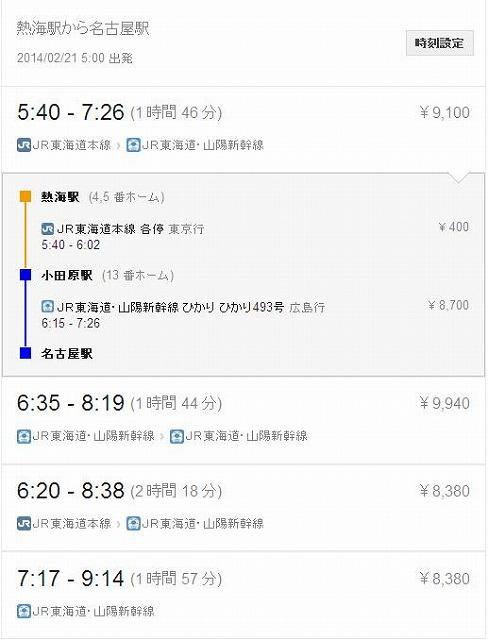 熱海~名古屋駅5時