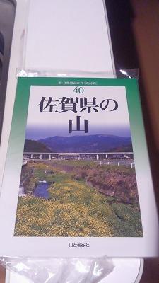 佐賀県の山