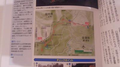 佐賀県の山2