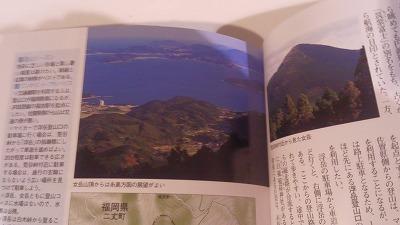 佐賀県の山3