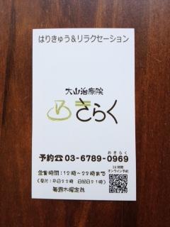 カード2014