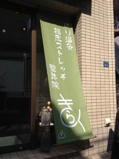 のれん2014