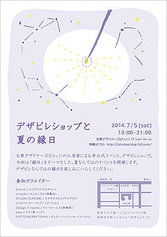 20140705chirashi1s.jpg