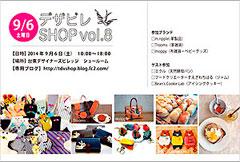20140906DMtblog1.jpg