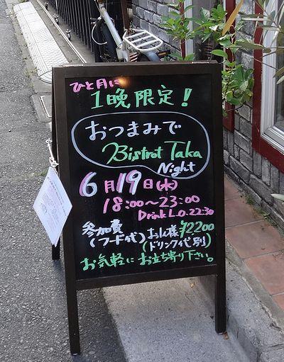 taka201406a.jpg