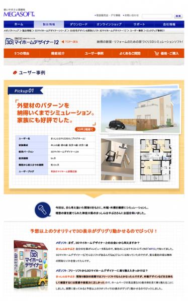 ピックアップ事例01-ユーザー事例-間取りから外観までをデザインする-3Dマイホームデザイナー-メガソフト
