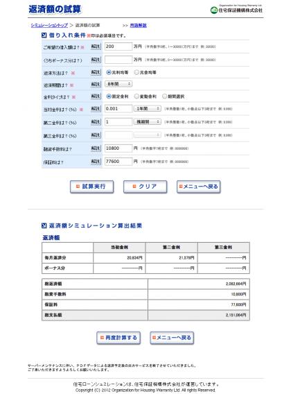 返済額の試算_城南信金