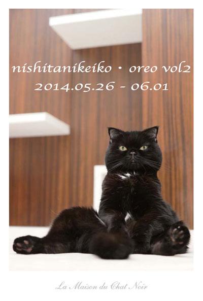 黒猫オレオ