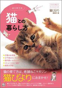 はじめての猫との暮らし方