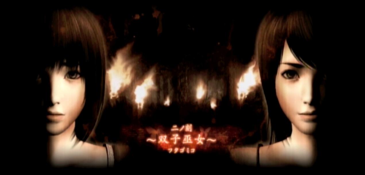零〜眞紅の蝶〜 二ノ刻 双子巫女