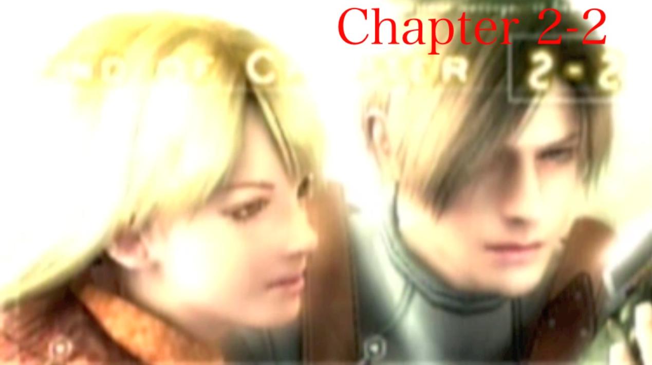 『バイオハザード4』「chapter2-2」