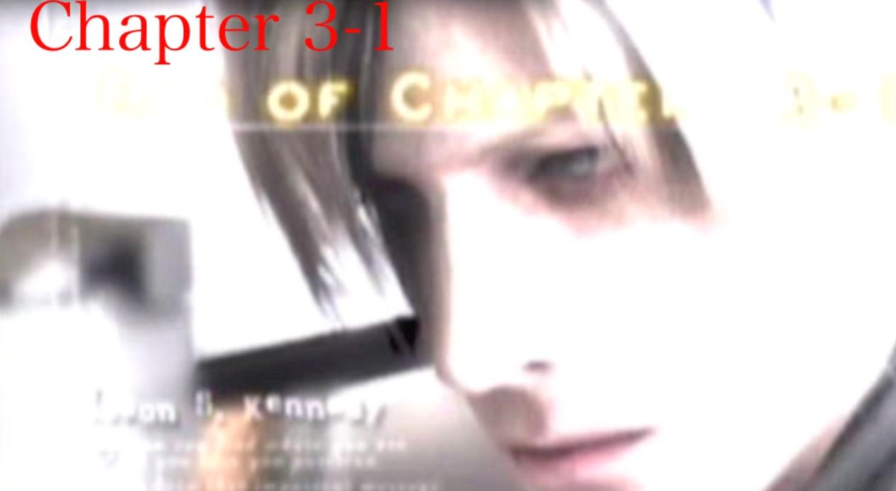 『バイオハザード4』「chapter3-1」