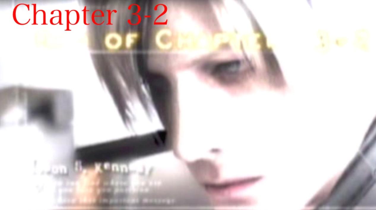 『バイオハザード4』「chapter3-2」