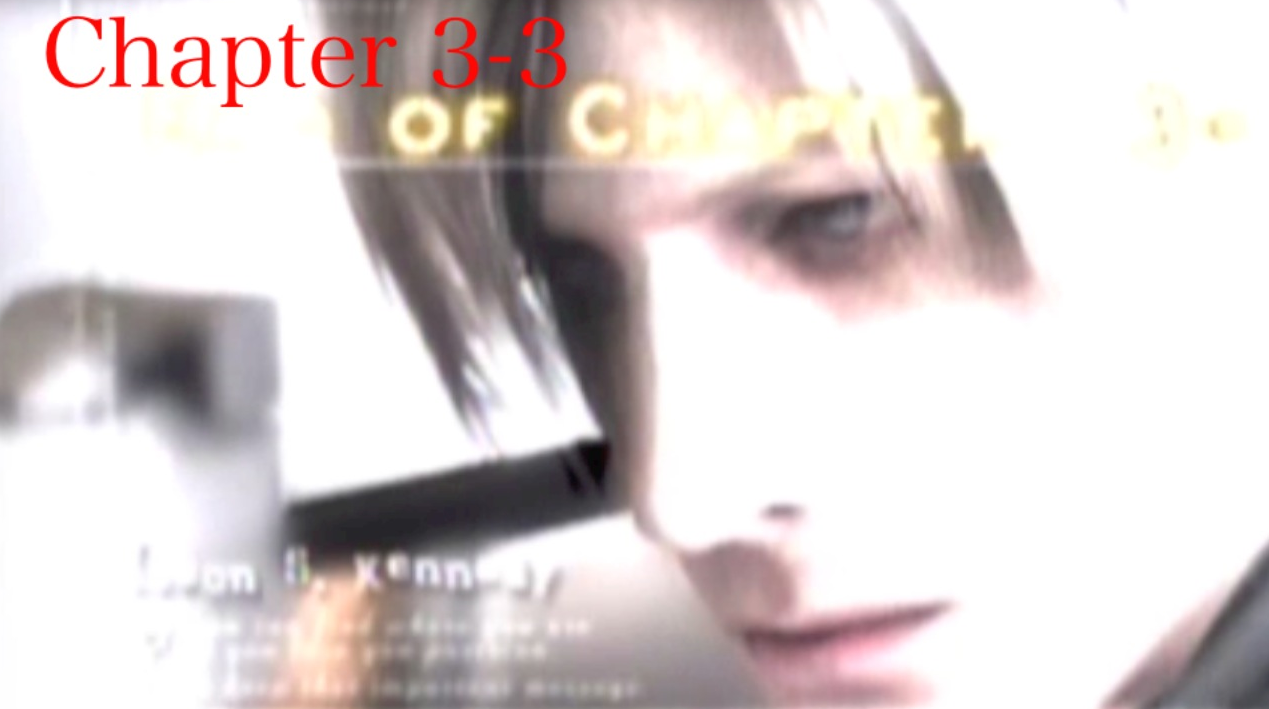 『バイオハザード4』「chapter3-3」