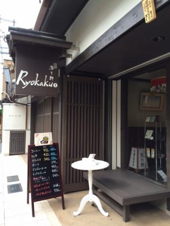 Ryokaku!