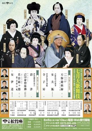 七月大歌舞伎!