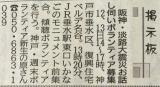 2014/7/12・13、神戸新聞「掲示板」阪神淡路大震災お話し伺いボランティア募集。神戸・週末ボランティア新生「忘れない、寄り添う、「息の長い支援」は神戸から」