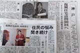 20140322「産経」・「神戸」同行取材分