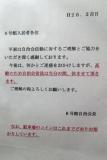 神戸市営住宅・ベルデ名谷。6番館自治会新年度役員選出せずの貼紙。