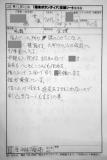2012.12.22訪問記録1