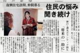 神戸新聞神戸版:住民の悩み聞き続け 神戸・週末ボランティア 新生 「将来の一助に」 復興住宅訪問、仲間募る 20140323