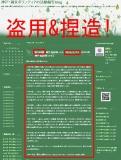 「神戸・週末ボランティア(代表:東條健司)」を名乗る者による掲載記事の盗用・捏造