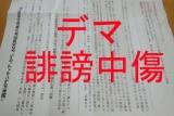 「神戸・週末ボランティア(代表:東條健司)」を名乗る者による偽「600回記念の集会」