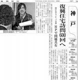 産経新聞神戸版:「時間重ねて見える問題も」復興住宅訪問600回に 神戸のボランティア団体 20140323