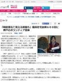 産経新聞神戸版:「時間重ねて見える問題も」復興住宅訪問600回に 神戸のボランティア団体 20140323 web