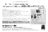 神戸・週末ボランティア 新生 復興住宅訪問予告ビラ。2014年7月、