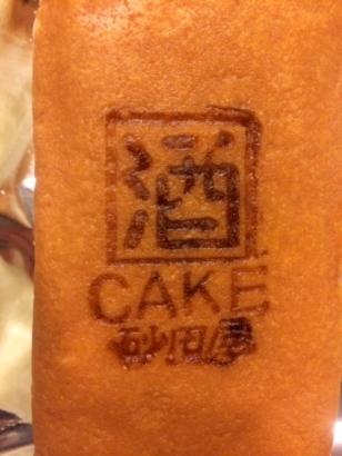 酒ケーキ2