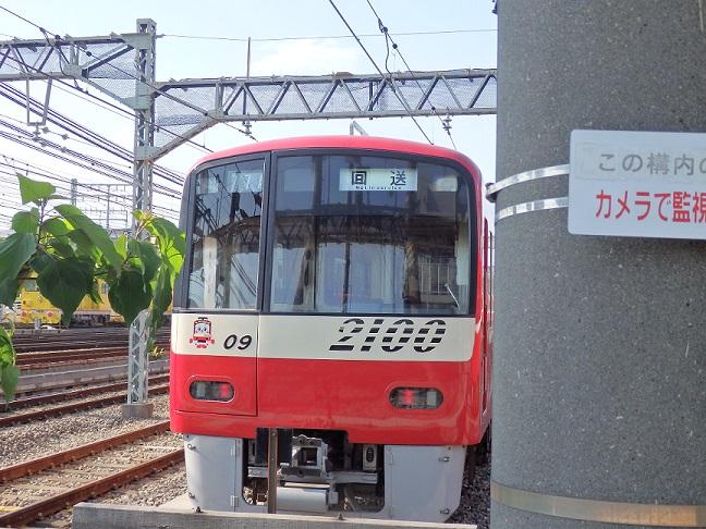 京急2100型