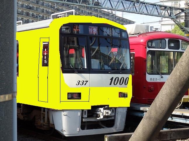 京急新1000型 西武風