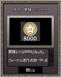累計8000