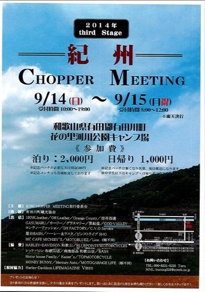 chopper2014.jpg