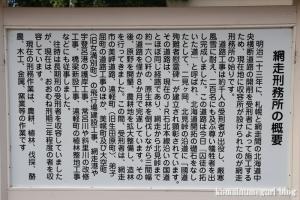 北海道35日目