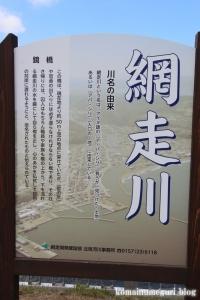 北海道38日目