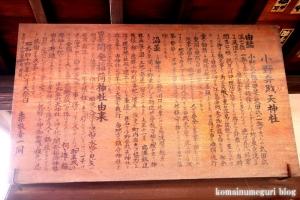 小野弁天神社(鶴見区下野谷町)7